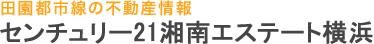 センチュリー21湘南エステート横浜